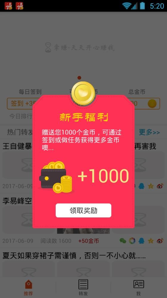 掌赚app官网  v1.0图1