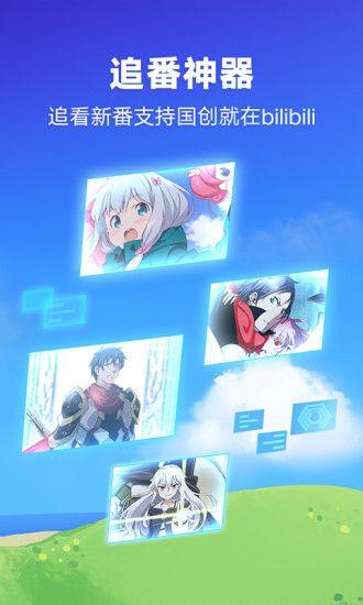 哔哩哔哩动画官网下载安装先行版  v5.7图2