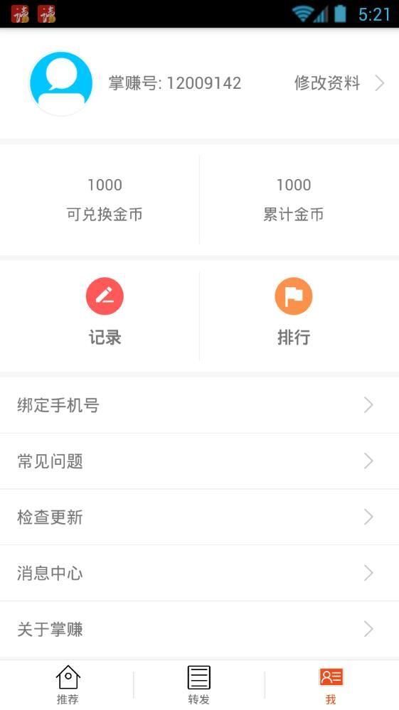 掌赚app官网  v1.0图4