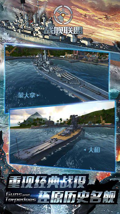 战舰联盟官网安卓正式版  V1.8.6图5