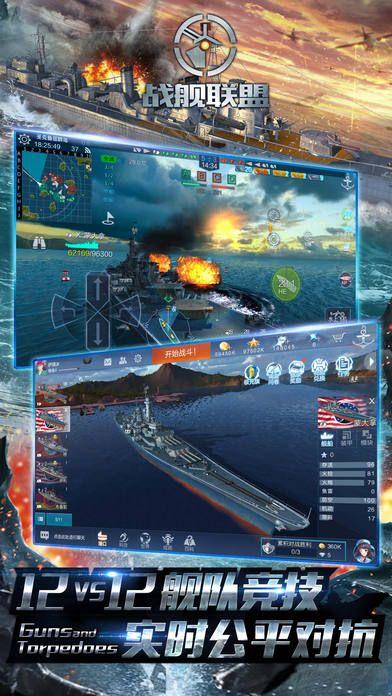 战舰联盟官网安卓正式版  V1.8.6图3