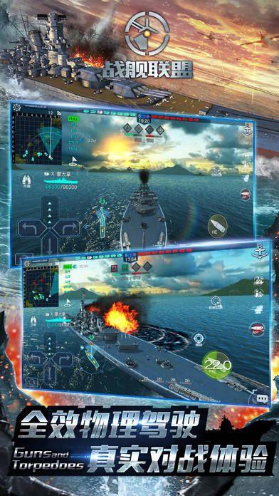 战舰联盟官网安卓正式版  V1.8.6图4