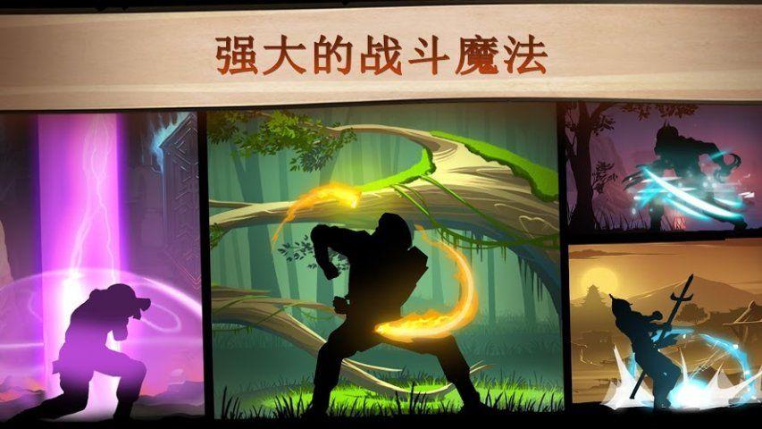 暗影格斗2中文破解版  v1.9.35图2