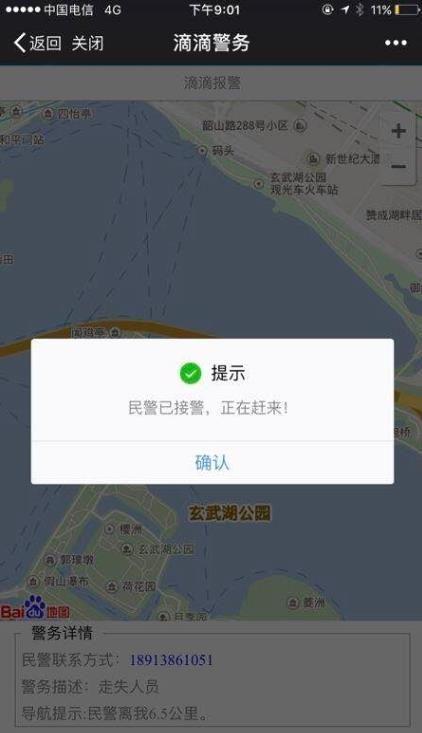 滴滴报警app官网  v1.0图1