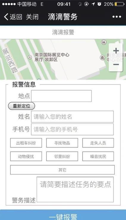 滴滴报警app官网  v1.0图2