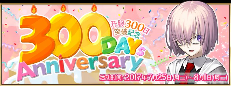 命运冠位指定7月25日更新内容介绍:300天纪念活动开启[多图]