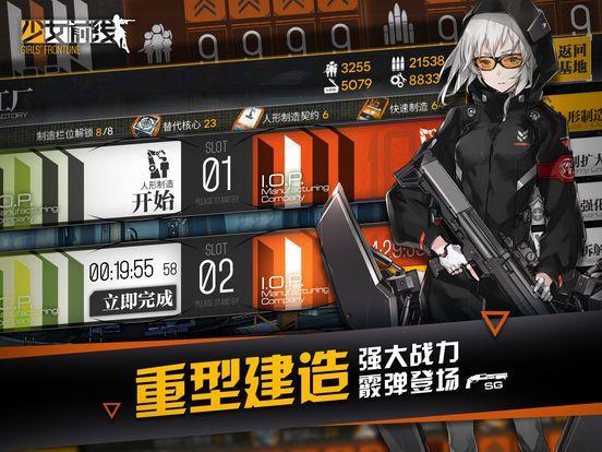 少女前线官网安卓版  v2.011_304图4