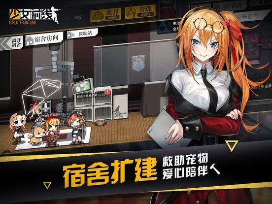 少女前线官网安卓版  v2.011_304图3
