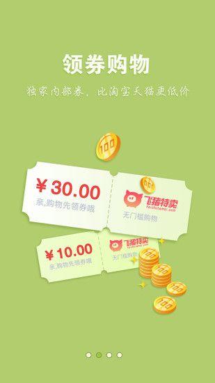 飞猪特卖app手机版  v1.1.9图2