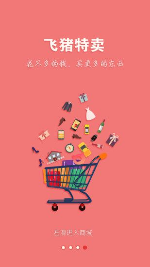飞猪特卖app手机版  v1.1.9图4