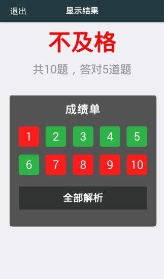 2017江西普法网知识竞赛考试答题软件  v1.0图2