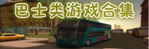 巴士类游戏合集