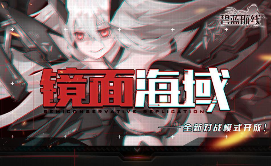 碧蓝航线8月2日夏活预告更新内容介绍:镜面海域即将开启[图]