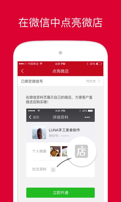 微店App下载官网  v7.9.8图2