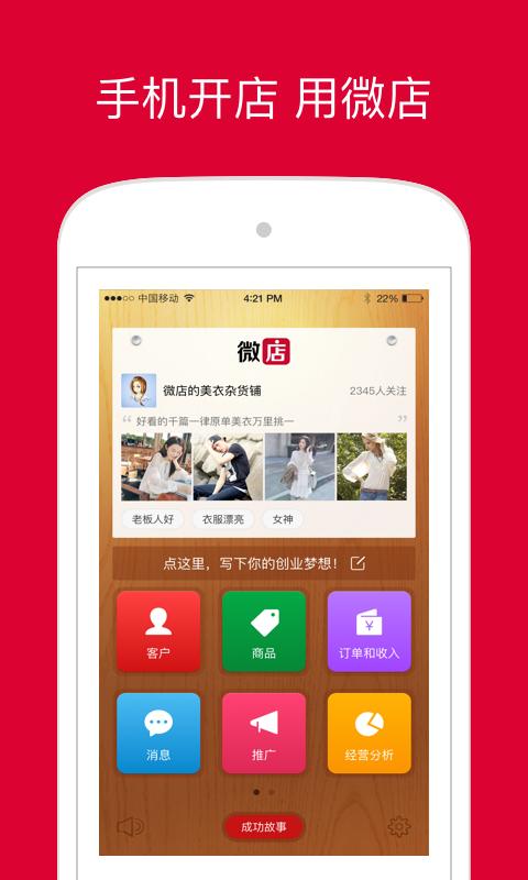 微店App下载官网  v7.9.8图1