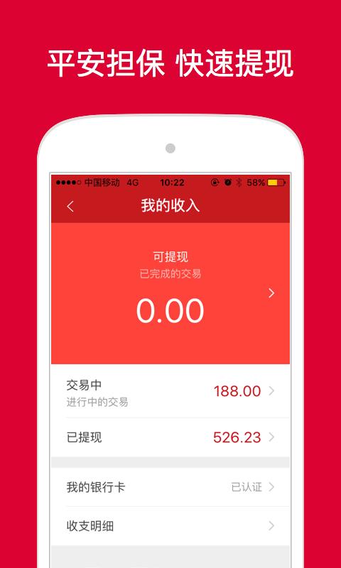 微店App下载官网  v7.9.8图5