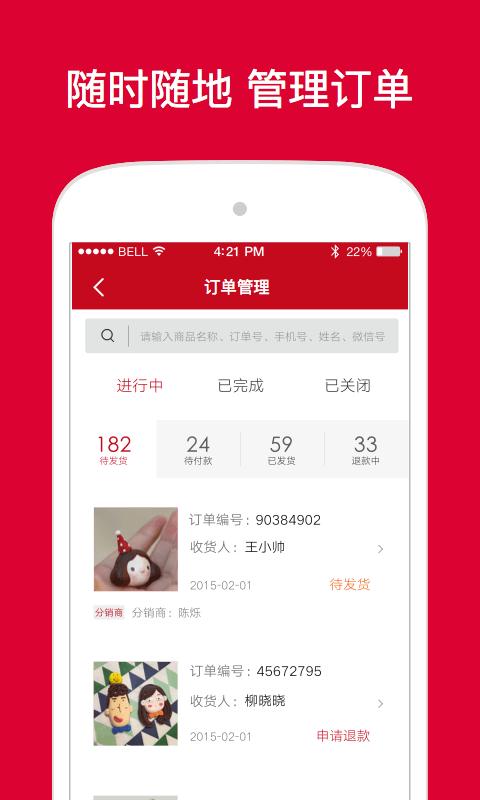 微店App下载官网  v7.9.8图3