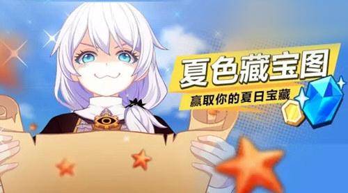 崩坏3最新活动夏色藏宝图今日开启:夏色藏宝图活动玩法介绍[多图]
