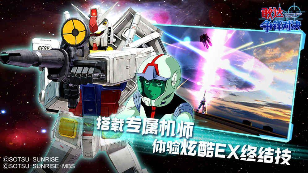敢达争锋对决中文国服公测版  v1.6.0图2