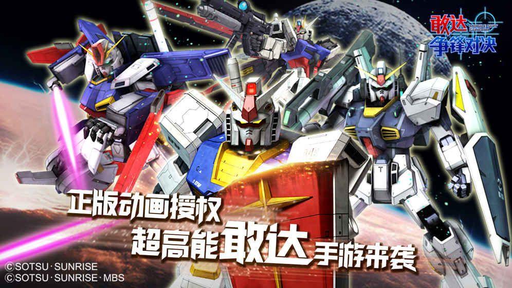敢达争锋对决中文国服公测版  v1.6.0图4