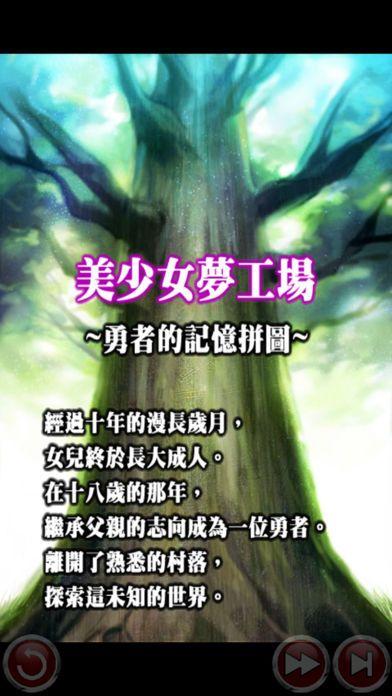 美少女梦工厂游戏安卓版  v2.1.7图4