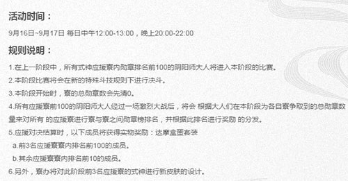 阴阳师9月周年庆活动内容介绍,新BOSS胧车登场[多图]