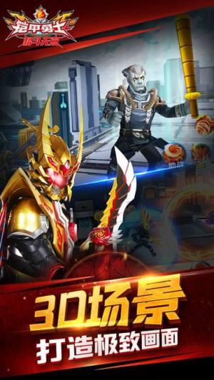 铠甲勇士格斗无双官方版图2