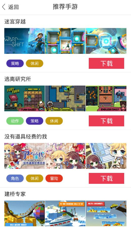 牛果游戏app官网版  v2.0.0.1图3