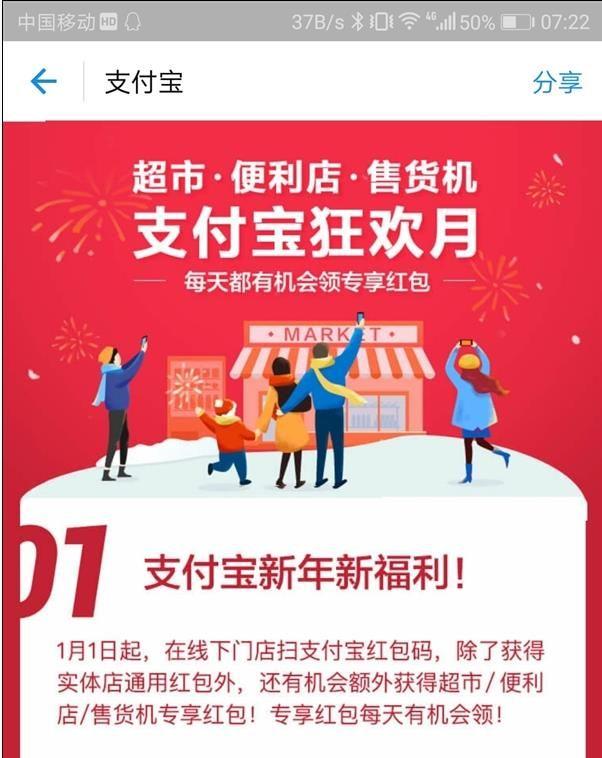 2018超市专享红包怎么领?支付宝专享红包领取教程[多图]图片2