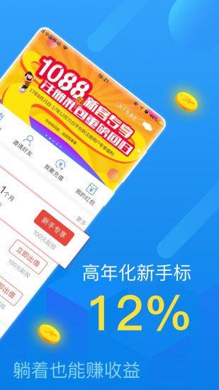 龙猫理财app官方版  v1.0图4