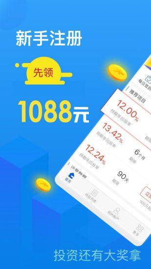 龙猫理财app官方版  v1.0图2