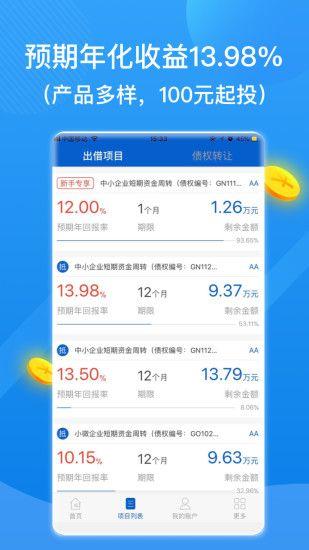 龙猫理财app官方版  v1.0图3