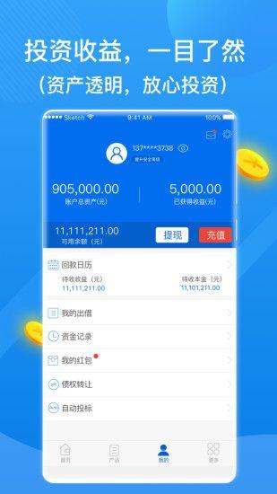 龙猫理财app官方版  v1.0图1