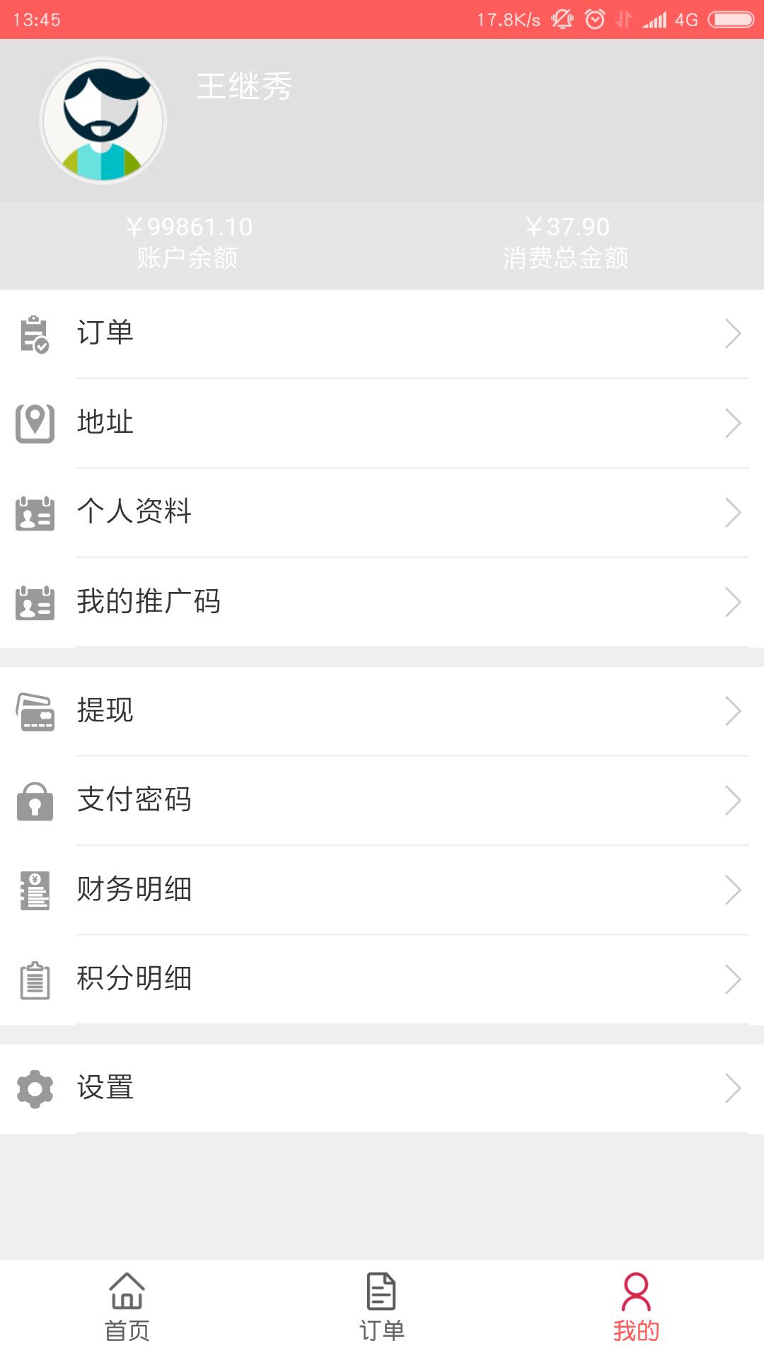湿声app官方版  v1.0.0图3