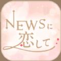 与NEWS恋爱中汉化版