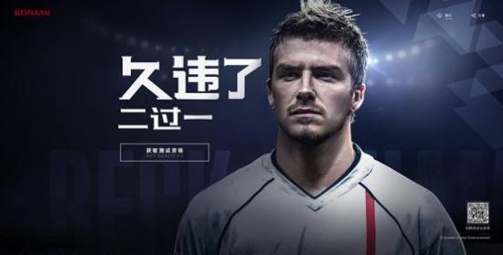网易宣布推出实况系列手游 【实况足球】开启预约[多图]
