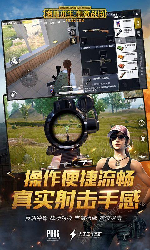 绝地求生刺激战场国际服游戏手机版(含数据包)  0.3.3图3