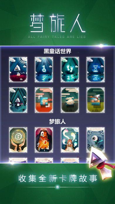 梦旅人游戏破解版  v1.0.5图3