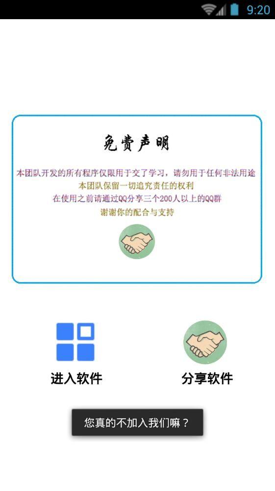 支付宝到账装逼神器手机版  v1.0图2