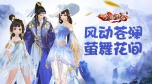 新剑侠情缘4月新版本爆料 外装系统全新上线图片5