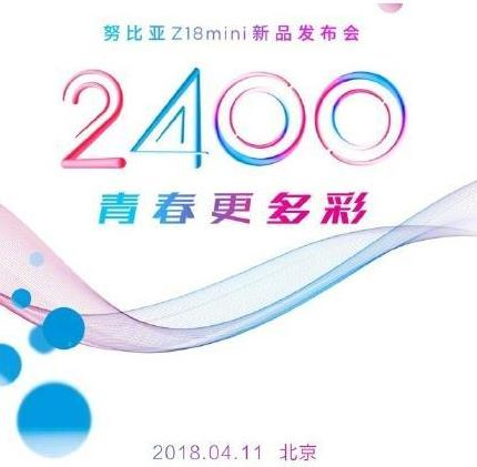 努比亚Z18mini发布会直播怎么回看?努比亚Z18mini发布会视频直播回看完整版[多图]