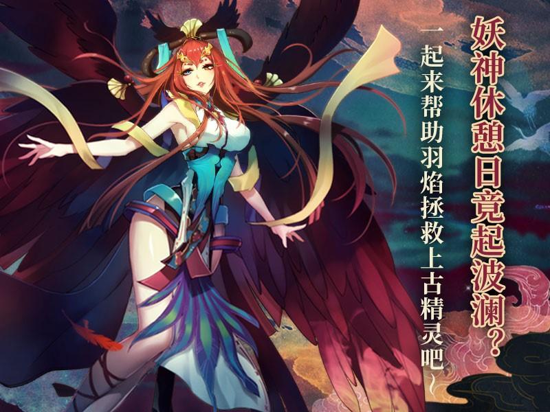 """妖神记手游祭典活动正式开幕!新妖灵师""""火之灵神・羽焰""""限时登场![多图]"""