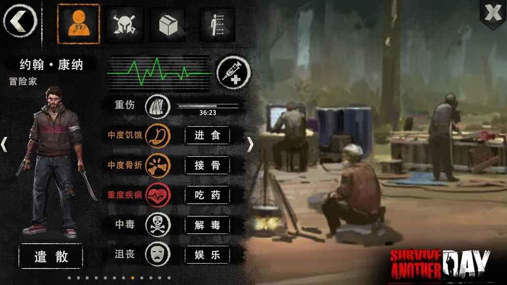 Survive Another Day游戏破解版  v1.0图1