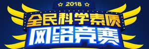 2018年全民科学素质网络竞赛