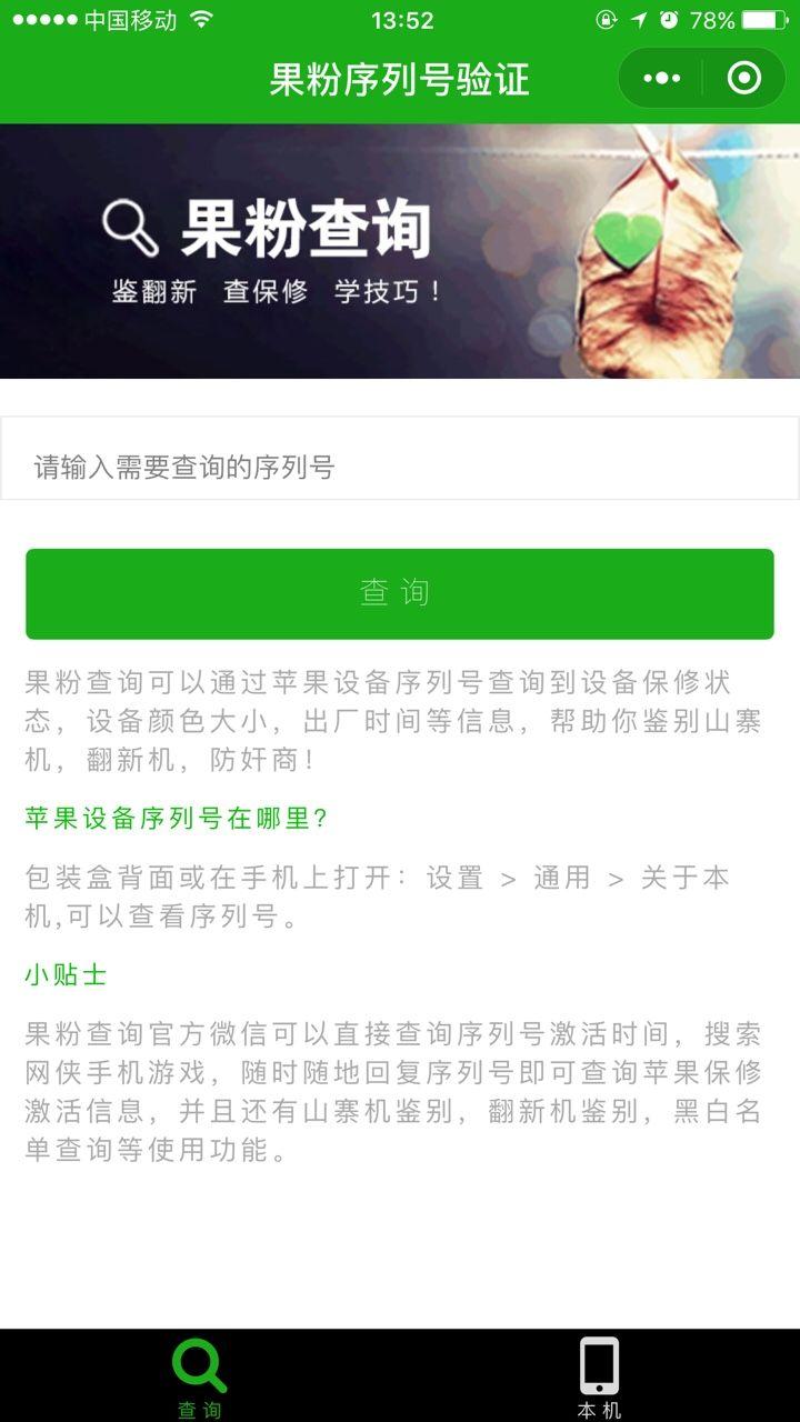 苹果序列号官方查询app手机版图片1