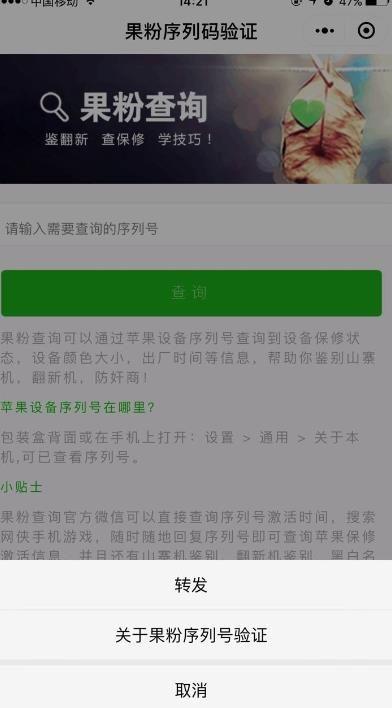 苹果序列号官方查询app手机版  v1.0图2