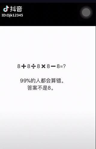 抖音8+8÷8×8-8为什么不等于8?抖音8+8÷8×8-8正确答案分享[多图]图片2