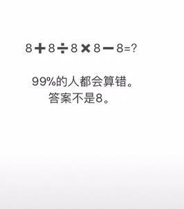 抖音8+8÷8×8-8为什么不等于8?抖音8+8÷8×8-8正确答案分享[多图]图片1