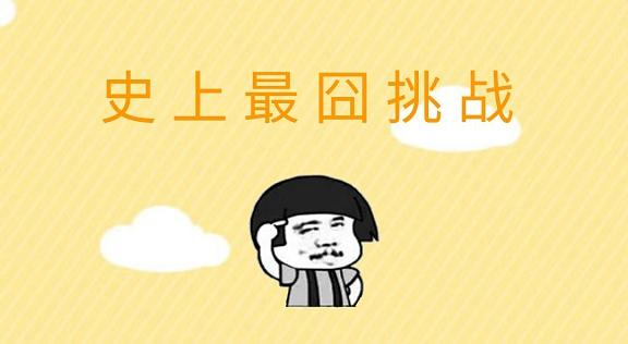 微信小程序史上最�逄粽焦ヂ�  微信史上最�逄粽饺�关卡答案大全[多图]