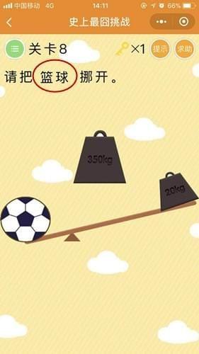 微信小程序史上最�逄粽焦ヂ�  微信史上最�逄粽饺�关卡答案大全[多图]图片8